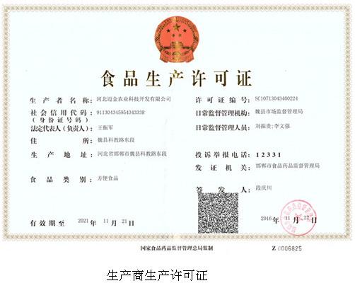 生产商生产许可证